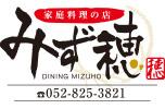 名古屋市瑞穂区 こだわり手作り和食の店 みず穂